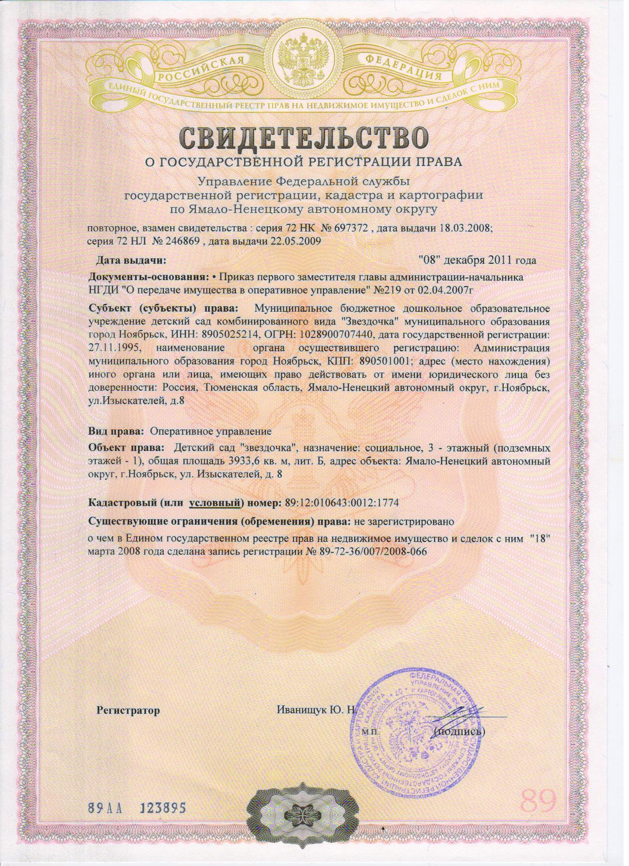 Свидетельство о государственной регистрации прав оперативного управления
